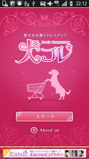 Androidアプリ「Dog's Collection 犬コレ」のスクリーンショット 1枚目
