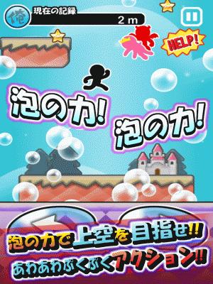 Androidアプリ「俺のバブルジャンプ」のスクリーンショット 4枚目