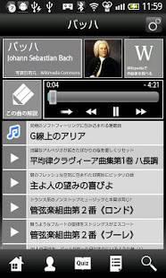 Androidアプリ「Classicのツカイカタ」のスクリーンショット 4枚目