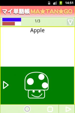 Androidアプリ「マイ単語帳」のスクリーンショット 1枚目