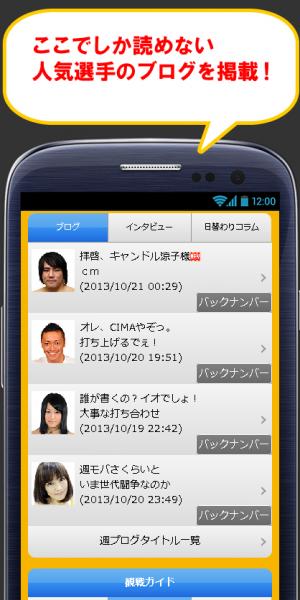 Androidアプリ「週刊プロレスmobileショートカット」のスクリーンショット 3枚目