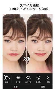 Androidアプリ「YouCam Perfect - 可愛く盛れる美肌アプリ・写真加工-」のスクリーンショット 4枚目