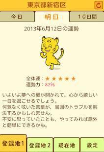 Androidアプリ「お天気動物占い(R)」のスクリーンショット 2枚目