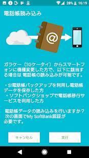Androidアプリ「あんしんバックアップ」のスクリーンショット 5枚目