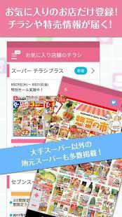 Androidアプリ「チラシプラス-地域のチラシ・特売情報」のスクリーンショット 1枚目