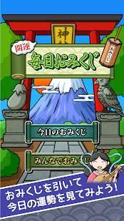Androidアプリ「毎日おみくじ」のスクリーンショット 1枚目