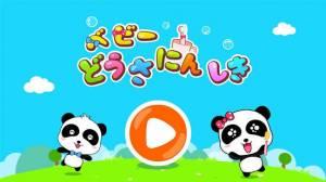 Androidアプリ「ベビーどうさにんしきーBabyBus 子ども・幼児教育アプリ」のスクリーンショット 5枚目