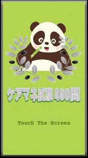Androidアプリ「ケアマネ試験400問-解説付 目指せケアマネジャー!」のスクリーンショット 1枚目