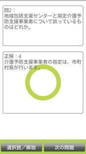 Androidアプリ「ケアマネ試験400問-解説付 目指せケアマネジャー!」のスクリーンショット 3枚目