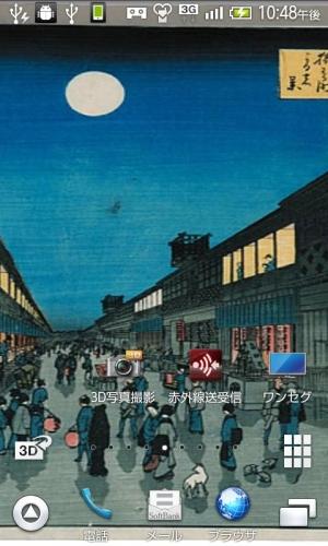 Androidアプリ「モチコレ江戸百景」のスクリーンショット 2枚目