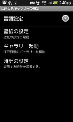 Androidアプリ「モチコレ江戸百景」のスクリーンショット 5枚目