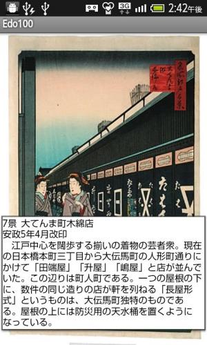 Androidアプリ「モチコレ江戸百景」のスクリーンショット 1枚目