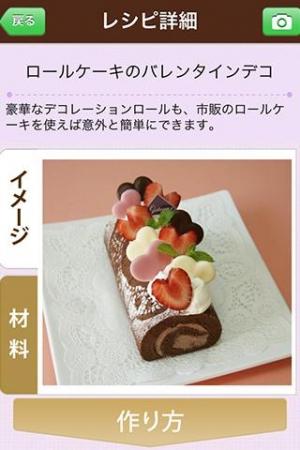 Androidアプリ「デコスイーツレシピ(Junko)by Clipdish」のスクリーンショット 3枚目