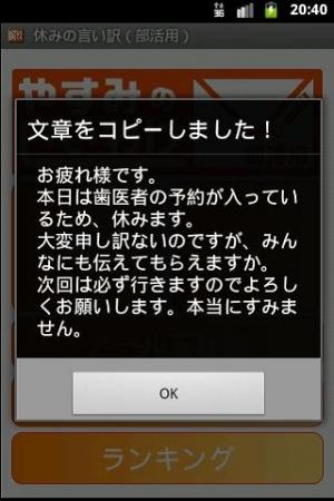 Androidアプリ「休みの言い訳(部活用)」のスクリーンショット 3枚目
