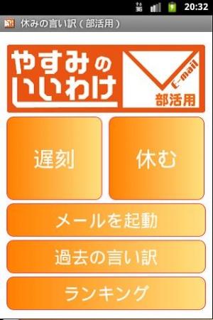Androidアプリ「休みの言い訳(部活用)」のスクリーンショット 1枚目