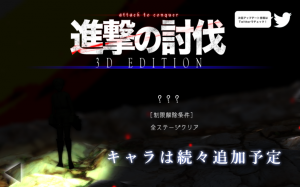 Androidアプリ「進撃の討伐3D」のスクリーンショット 3枚目