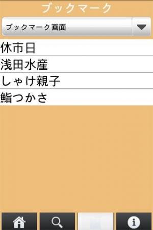 Androidアプリ「築地王の築地手帳」のスクリーンショット 4枚目