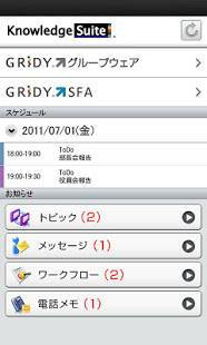 Androidアプリ「Knowledge Suite 営業支援SFA/CRM」のスクリーンショット 1枚目