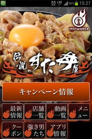 Androidアプリ「すた丼屋公式アプリ」のスクリーンショット 1枚目