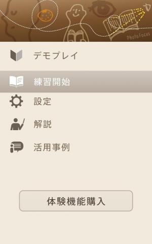 Androidアプリ「フォトリーディング速読練習」のスクリーンショット 2枚目