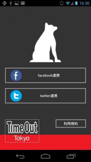 Androidアプリ「渋谷アプリ」のスクリーンショット 1枚目
