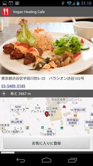 Androidアプリ「渋谷アプリ」のスクリーンショット 4枚目