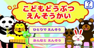 Androidアプリ「こどもどうぶつえんそうかい(知育/幼児・子供向け)」のスクリーンショット 2枚目