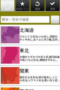 Androidアプリ「全国五つ星の駅弁・空弁」のスクリーンショット 4枚目