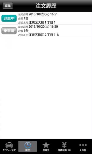 Androidアプリ「大和自動車交通タクシー配車」のスクリーンショット 4枚目