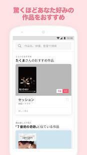 Androidアプリ「映画・ドラマ・アニメをおすすめ | レビュー感想記録アプリ - WATCHA」のスクリーンショット 2枚目