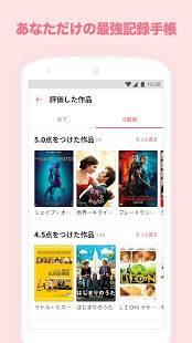 Androidアプリ「映画・ドラマ・アニメをおすすめ | レビュー感想記録アプリ - WATCHA」のスクリーンショット 5枚目