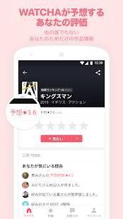 Androidアプリ「映画・ドラマ・アニメをおすすめ | レビュー感想記録アプリ - WATCHA」のスクリーンショット 3枚目
