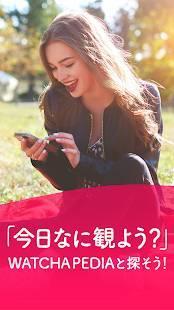 Androidアプリ「WATCHA PEDIA | 映画・ドラマ・アニメをおすすめ」のスクリーンショット 2枚目