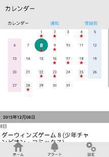 Androidアプリ「ベルアラート -コミックの新刊発売日を通知-」のスクリーンショット 3枚目