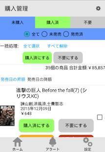 Androidアプリ「ベルアラート -コミックの新刊発売日を通知-」のスクリーンショット 4枚目