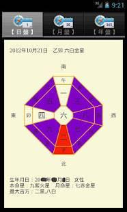 Androidアプリ「九星気学カレンダー」のスクリーンショット 2枚目