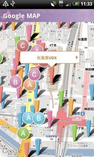 Androidアプリ「秋葉原おじゃるde観光」のスクリーンショット 2枚目