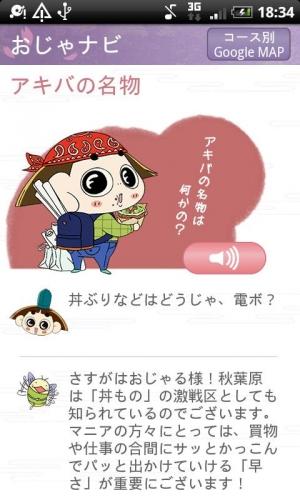 Androidアプリ「秋葉原おじゃるde観光」のスクリーンショット 4枚目