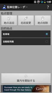 Androidアプリ「駐車位置レーダー」のスクリーンショット 3枚目