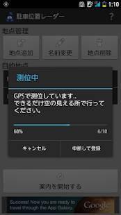 Androidアプリ「駐車位置レーダー」のスクリーンショット 1枚目
