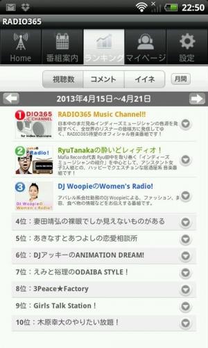 Androidアプリ「RADIO365 PLAYER」のスクリーンショット 5枚目