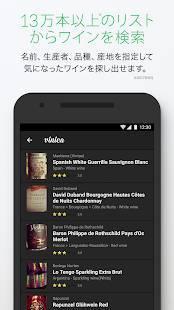 Androidアプリ「ラベルを撮るだけ簡単記録 - 無料ワインアプリVinica」のスクリーンショット 3枚目