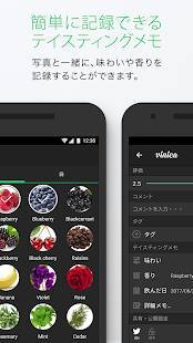 Androidアプリ「ラベルを撮るだけ簡単記録 - 無料ワインアプリVinica」のスクリーンショット 4枚目