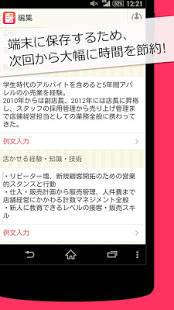 Androidアプリ「レジュメ〜面接に使える履歴書・作成アプリ〜by タウンワーク」のスクリーンショット 4枚目
