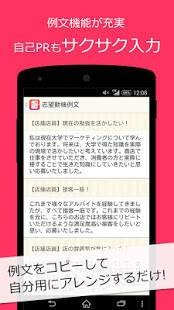 Androidアプリ「レジュメ〜面接に使える履歴書・作成アプリ〜by タウンワーク」のスクリーンショット 2枚目