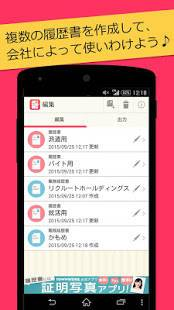 Androidアプリ「レジュメ〜面接に使える履歴書・作成アプリ〜by タウンワーク」のスクリーンショット 3枚目