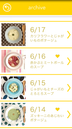 Androidアプリ「北欧Kitchen 今日のスープ」のスクリーンショット 2枚目