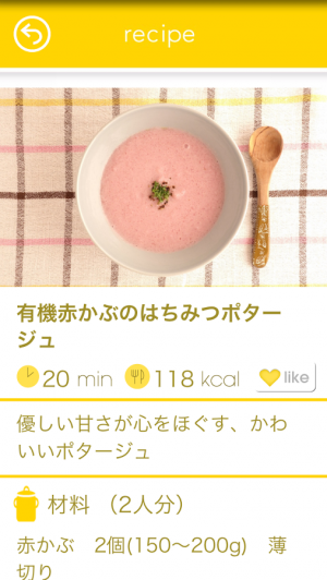 Androidアプリ「北欧Kitchen 今日のスープ」のスクリーンショット 3枚目