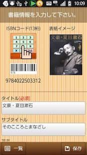 Androidアプリ「ウチの本棚」のスクリーンショット 4枚目