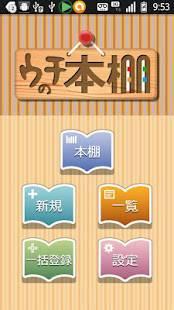 Androidアプリ「ウチの本棚」のスクリーンショット 1枚目